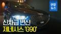 Hyundai Motor lance la Genesis G90 sur le marché local