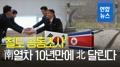 Les deux Corées entameront une inspection ferroviaire conjointe vendredi