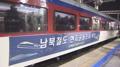 Un train sud-coréen prend la direction du Nord pour une inspection ferroviaire c..