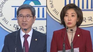 한국당 원내대표 경선 나경원ㆍ김학용 2파전