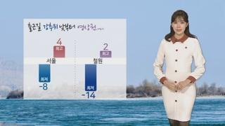[날씨] 출근길 '서울 영하 8도'…낮부터 영상권