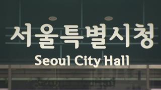 서울시, 1월1일 0시~2일 오전 9시 세금 '납부불가'…시스템 정비