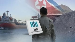 '북한산 석탄 반입' 업자 1명 구속…8명 재판에