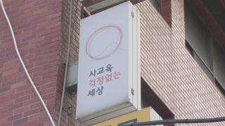 교육단체, 국가 상대 '불수능' 손배소 추진