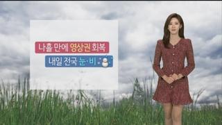 [날씨] 내일 큰 추위 없어…전국 곳곳 눈ㆍ비