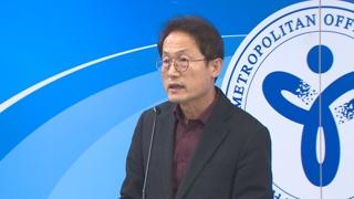 서울시교육청, 내일부터 한유총 실태조사