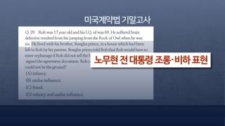 '노무현 조롱' 시험문제출제 교수 배상책임 확정