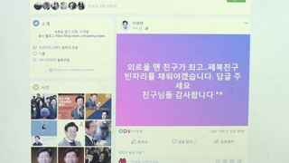 """""""외로울 땐 친구가 최고""""…기로에 선 이재명의 '토로'"""