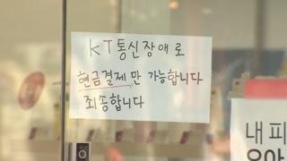 KT, '통신구 화재' 피해 소상공인에 위로금