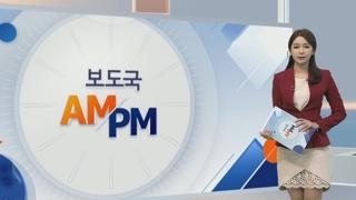 [AM-PM] 정부, 내년도 예산 469조 배정안 심의ㆍ의결 外