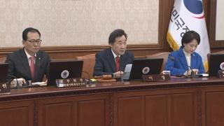 정부, 내년도 예산 배정안 등 국무회의서 의결