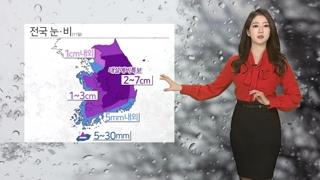 [날씨] 낮 전국 눈ㆍ비 확대…강원ㆍ영남 최고 7㎝