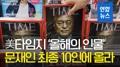 La revista Time preselecciona al presidente surcoreano como persona del año