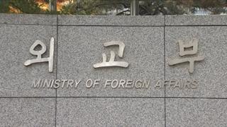 외교부, 중국국 신설 검토…일본 반발 가능성