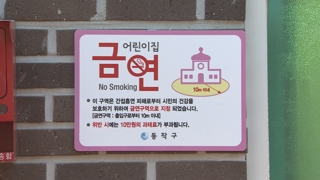 어린이집ㆍ유치원 10m이내 흡연시 과태료 10만원