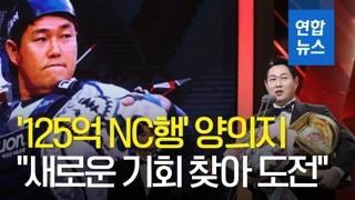 """[영상] '125억 NC행' 양의지 """"새로운 기회 찾아 도전·선택"""""""