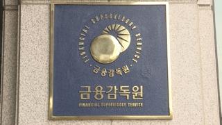 금감원, 셀트리온헬스케어 감리 착수…분식회계 의혹