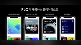 [비즈&] SKT, 음악플랫폼 '플로' 출시…AI 맞춤형 추천 外