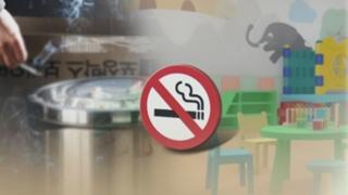 유치원 주변 흡연 금지…금연대책 여전히 곳곳 빈틈