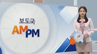 [AM-PM] 남북 DMZ 내 시범철수 GP 상호 검증 外