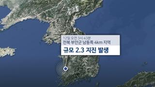 """[핫클릭] 전북 부안서 규모 2.3 지진…""""피해 없을 것"""" 外"""