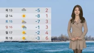[날씨] 낮에도 평년보다 추워…중서부 공기질 '나쁨'
