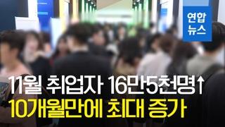 [영상] 11월 취업자 16만5천명↑…10개월만에 최대 증가