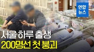 [영상] 서울 출생 인구 감소 심각…하루 200명선 첫 붕괴