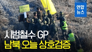 [영상] 남북, 시범철수 GP 파괴현장 상호검증 착수