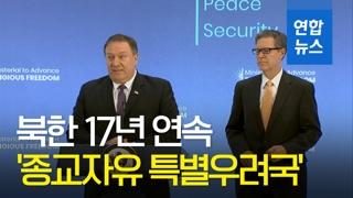 [영상] 미 국무부, 북한 '종교자유 특별우려국' 또 지정