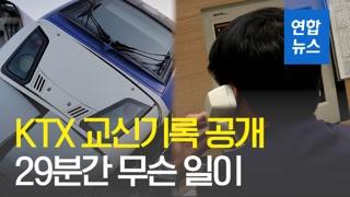 [영상] 공개된 KTX 탈선 교신기록…29분간 무슨 일이?