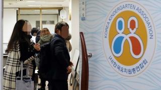 서울교육청, 오늘부터 한유총 실태조사 돌입