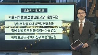[사건사고] 서울 지하철 2호선 출입문 고장…운행 지연 外