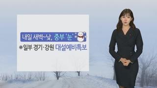 [날씨] 퇴근길 찬바람…내일 새벽부터 수도권 '눈'