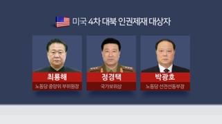 북, 남 맹비난…북미 인권 신경전 불똥?