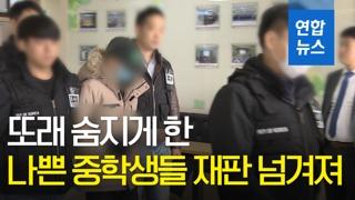 [영상] '인천 중학생 집단폭행 추락사'…가해 중학생 4명 구속 기소