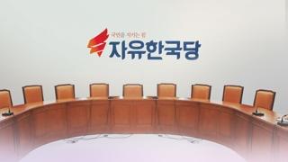 한국당 현역 물갈이 임박…'친박의 반격' 변수