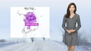 [날씨] 출근길 중부 많은 눈…눈구름 뒤 한기 유입