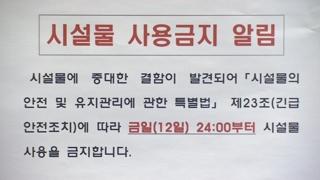 """""""갑자기 나가라니""""…분노한 입주민 대혼란"""