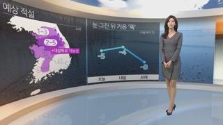 [날씨] 출근길 빙판 조심…중부 '최고 5cm' 많은 눈