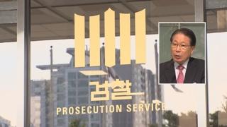 검찰, '강제징용 재판개입' 유명환 전 외교부 장관 소환조사
