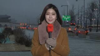 [날씨] 예보와 달리 출근길 약한 눈발…주말까지 맹추위