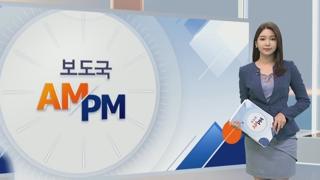 [AM-PM] 남북, 오늘 철도 착공식 실무회의 개최 外