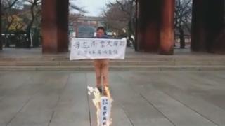 """일본 야스쿠니서 불…체포된 홍콩인 """"난징대학살 항의"""""""