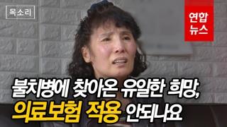 [목소리] 불치병 환자들이 찾은 한 줄기 희망