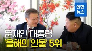 [영상] 美타임 선정 '올해의 인물'…문재인 5위, 트럼프 2위