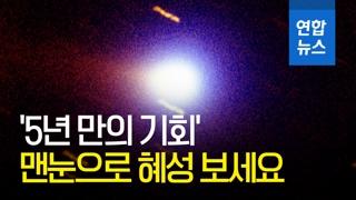 [영상] '5년 만의 기회'…오늘 밤 맨눈으로 혜성 보세요