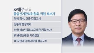 문 대통령, 중앙선거관리위원에 조해주 교수 내정