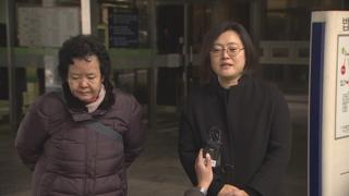 '이태원 살인사건' 유족, 범인 상대 손해배상 패소
