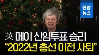 """[영상] 메이 英 총리 신임투표 승리…""""국민 원하는 브렉시트 전달"""""""